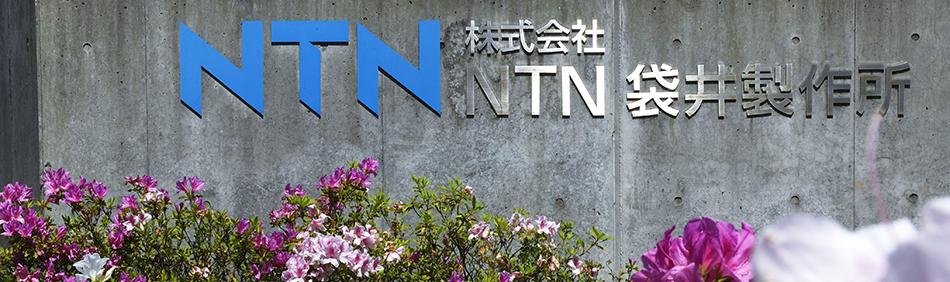 厳しい使用条件で信頼されるNTNの建設・鉱山機械向けベアリング
